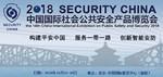 2018年10月中国国际社会公共安全产品博览会